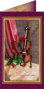 Набор - открытка Поздравляю 16