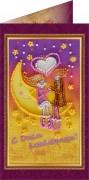 Набор - открытка С Днём Всех Влюблённых - 2