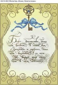 Схема для вышивки бисером на габардине Боже, благослови Acorns А4-К-402 - 45.00грн.