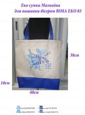 Эко сумка для вышивки бисером Мальвина 85 Юма Эко М 85