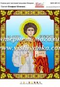 Схема для вышивки бисером на атласе Святий Стефан (Степан)