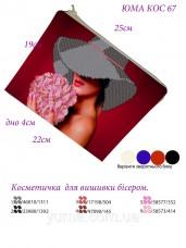 Косметичка для вишивкі бісером Дама в шляпі Юма КОС-67