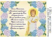 Схема вышивки бисером на атласе Молитва до ангела охоронця УКР