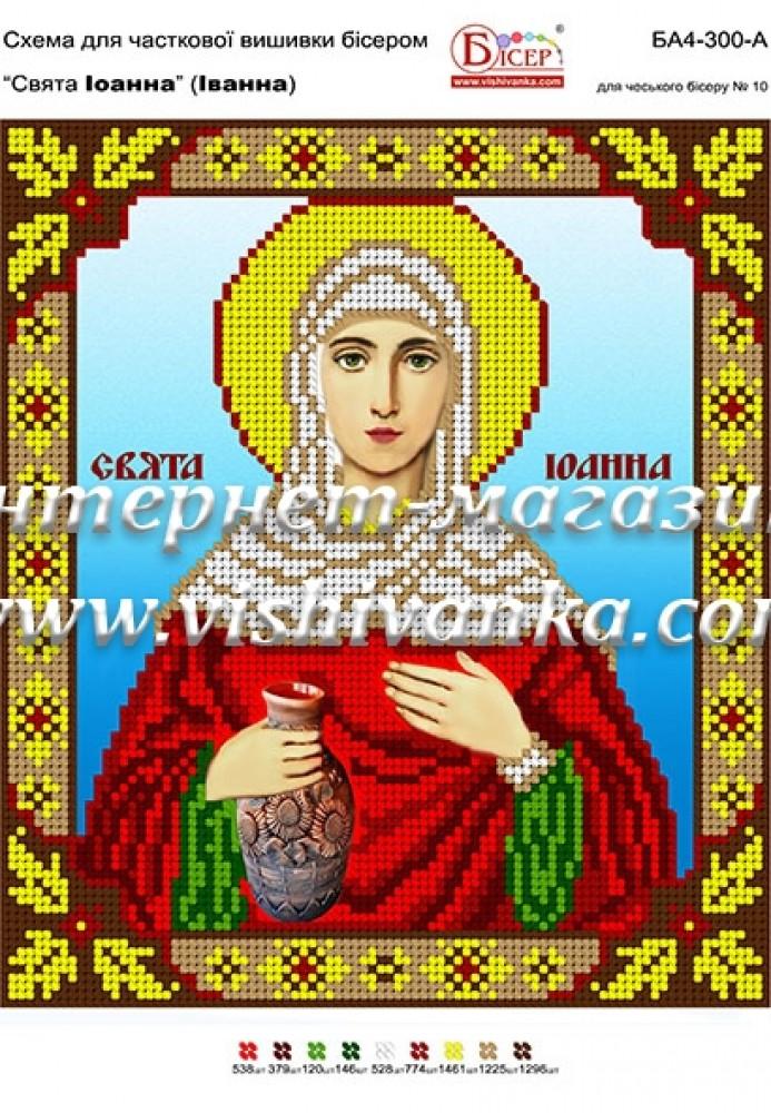 Схема для вышивки бисером на атласе Свята Іоанна (Іванна) Вишиванка БА4-300- 0175f181299e9