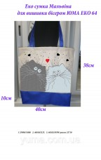 Эко сумка для вышивки бисером Мальвина 64 Юма Эко М 64
