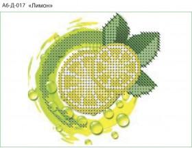 Схема для вышивки бисером на габардине Лимон Acorns А6-Д-017 - 23.00грн.