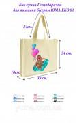 Эко сумка для вышивки бисером Хозяюшка 81