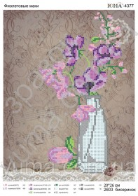Схема вышивки бисером на атласе Фиолетовые цветы