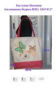 Эко сумка для вышивки бисером Мальвина 37