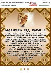 Схема для вышивки бисером на атласе Молитва від ворогів