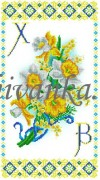 Рисунок на габардине для вышивки бисером Пасхальный рушник