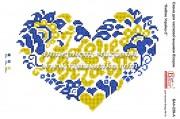 Схема для вышивки бисером на атласе Люблю Україну-2
