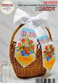 Пасхальный бант для вышивки бисером(нитками), , 48.00грн., В24004, Biser-Art, Пасхальная вышивка