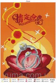 Схема вышивки бисером на атласе Свадебная метрика, , 40.00грн., ЮМА-4183, Юма, Метрики
