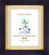 Рамка-киот под икону именную (профиль 1254-74)-9х11корич.с серебр.