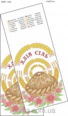 Схема вышивки бисером на габардине Свадебный рушник ХЛІБ СІЛЬ Юма ЮМА-СР15