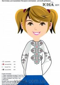 Заготовка детской рубашки для вышивки бисером или нитками ДД-8, , 230.00грн., ЮМА-ДД-8, Юма, Детские сорочки