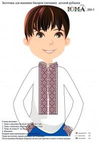 Заготовка детской рубашки для вышивки бисером или нитками ДМ-3, , 230.00грн., ЮМА-ДМ-3, Юма, Детские сорочки