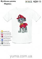 Детская футболка для вышивки бисером Маршал Юма ФДМ 13