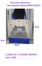 Эко сумка для вышивки бисером Мальвина 65 Юма Эко М 65