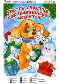 Схема для вышивания бисером Приятных сюрпризов, , 23.00грн., ЮМА-5231, Юма, Новый год