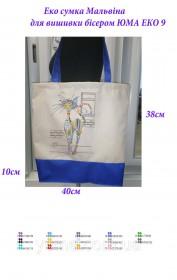 Эко сумка для вышивки бисером Мальвина 9