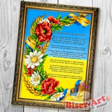Схема вышивки бисером на габардине  Гімн України Biser-Art 30х40-А669
