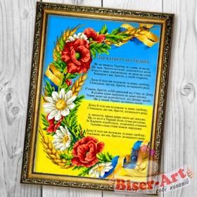 Схема вышивки бисером на габардине  Гімн України Biser-Art 30х40-А669 - 66.00грн.
