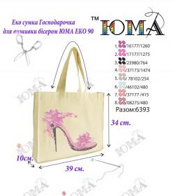 Эко сумка для вышивки бисером Хозяюшка 90 Юма Эко 90 - 188.00грн.