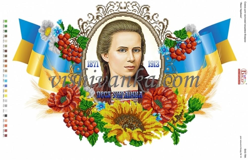 Схема для вышивки бисером на атласе Леся Українка Вишиванка А2-079 атлас 597fff7c59c95