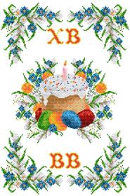 Схема для вышивки бисером на атласе Пасхальный рушник