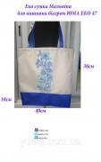 Эко сумка для вышивки бисером Мальвина 47