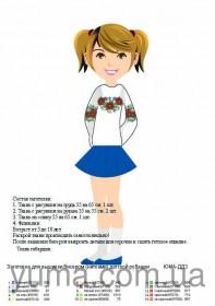 Заготовка детской рубашки для вышивки бисером и нитками ДД-3, , 230.00грн., ЮМА-ДД-3, Юма, Детские сорочки
