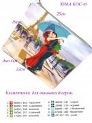 Косметичка для вишивкі бісером Під парасолькою_1