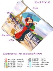 Косметичка для вишивкі бісером Під парасолькою_2