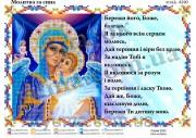 Схема вышивки бисером на атласе Молитва за сина (укр.)