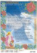Схема вышивки бисером на атласе Молитва до ангела охоронця УКР.
