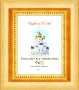 Рамка-киот под икону именную (профиль 1254-03)-9х11 золото