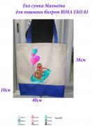 Эко сумка для вышивки бисером Мальвина 81