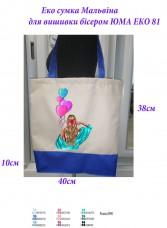Эко сумка для вышивки бисером Мальвина 81 Юма Эко М 81