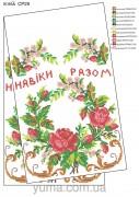 Схема вышивки бисером на габардине Свадебный рушник Навіки разом