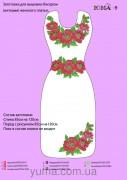 Заготовка платья для вышивки бисером ПЛ9