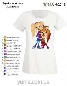 Детская футболка для вышивки бисером Лиза и Роза Юма ФДД 18 - 138.00грн.