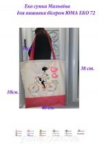 Эко сумка для вышивки бисером Мальвина 72 Юма Эко М 72