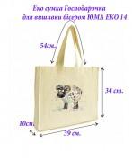 Эко сумка для вышивки бисером Хозяюшка 14