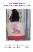 Эко сумка для вышивки бисером Мальвина 4