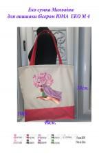 Эко сумка для вышивки бисером Мальвина 4 Юма Эко М 4