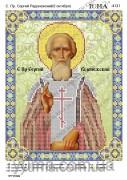 Схема вышивки бисером на атласе Св. Пророк Сергий Радонежский
