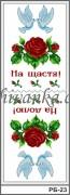 Рисунок на габардине для вышивки бисером Свадебный рушник На Щастя