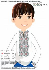Заготовка детской рубашки для вышивки бисером или нитками ДМ-5 Юма ЮМА-ДМ-5 - 230.00грн.